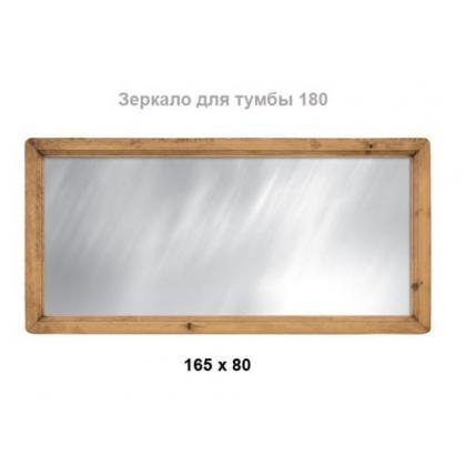 Зеркало MIRMEX 165*80